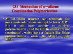 3 mechanism of alkene coordination polymerization2