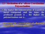 3 mechanism of alkene coordination polymerization3