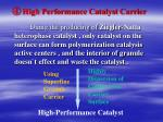 high performance catalyst carrier