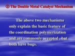 the double metal catalyst mechanism1