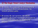 the single metal catalyst mechanism
