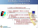 replay attack logon 2 21