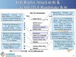 replay attack ssl tls handshake