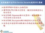 web service security ssl