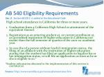 ab 540 eligibility requirements sec 2 section 68130 5 is added to the educational code
