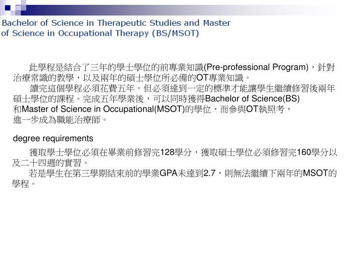 此學程是結合了三年的學士學位的前專業知識