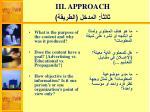 iii approach