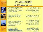 iv age online