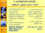 v audience level