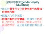 gender equity education