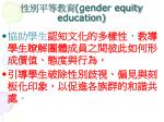 gender equity education1