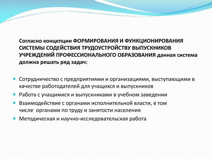 Согласно концепции ФОРМИРОВАНИЯИ ФУНКЦИОНИРОВАНИЯ С...