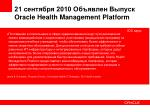 21 2010 oracle health management platform