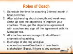 roles of coach