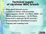 technical supply of ukrainian wdc branch