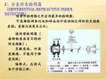 c differential refractive index detector
