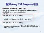 array1d3 program