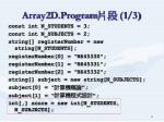 array2d program 1 3