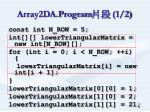 array2da program 1 2