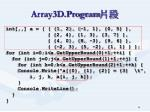 array3d program