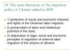 24 the main directions of the migration policy of ukraine added in 2000