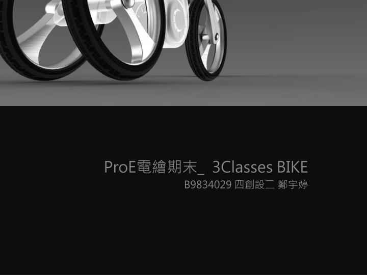 proe 3classes bike b9834029 n.