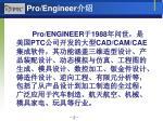 pro engineer1