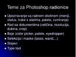 teme za photoshop radionice