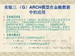 g arch