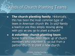 kinds of church planting teams