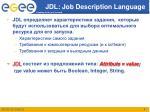 jdl job description language