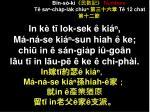 b n s k numbers t sa cha p la k chiu t 12 chat