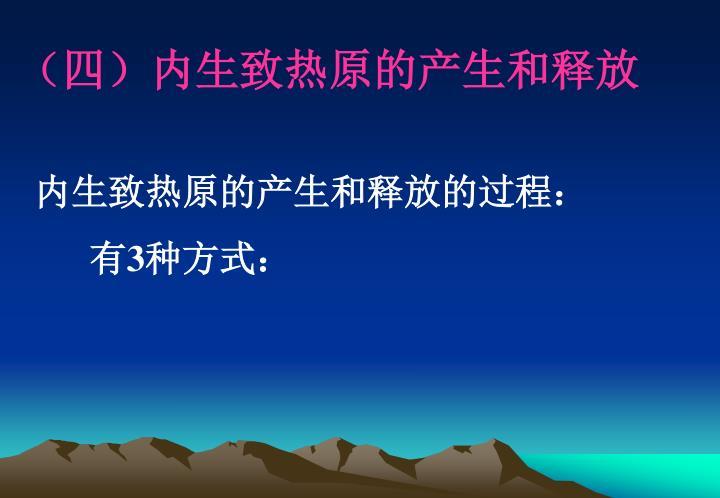 (四)内生致热原的产生和释放