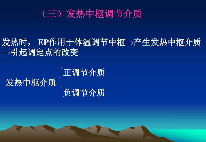(三)发热中枢调节介质