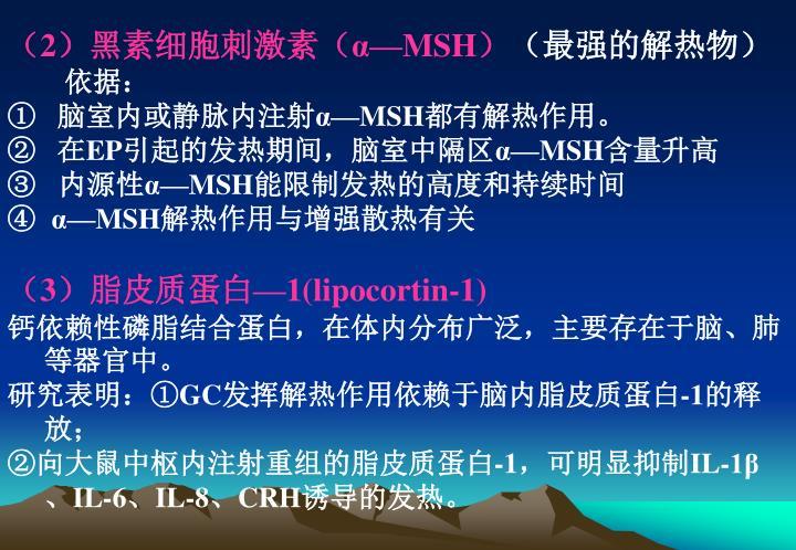 (2)黑素细胞刺激素(