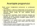 avantajele programului