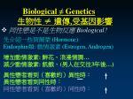 biological genetics
