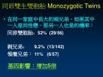 monozygotic twins