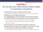 caution 2 do not give peer observations undue weight in summative evaluations
