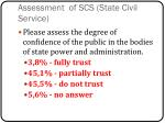 assessment of scs state civil service