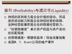 profitability liquidity
