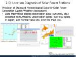 2 d location diagnosis of solar power stations1