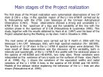 main stages of the project realization