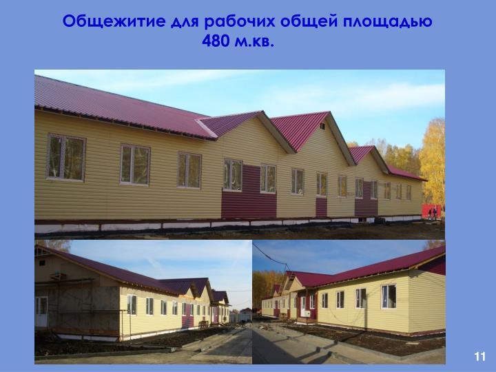 Общежитие для рабочих общей площадью 480 м.кв.