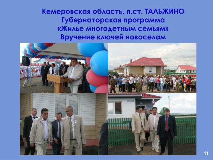 Кемеровская область, п.ст. ТАЛЬЖИНО