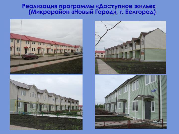 Реализация программы «Доступное жилье» (Микрорайон «Новый Город», г. Белгород)
