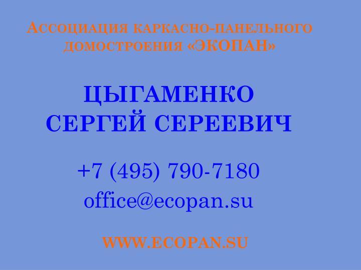 Ассоциация каркасно-панельного домостроения «ЭКОПАН»