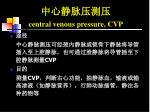 central venous pressure cvp