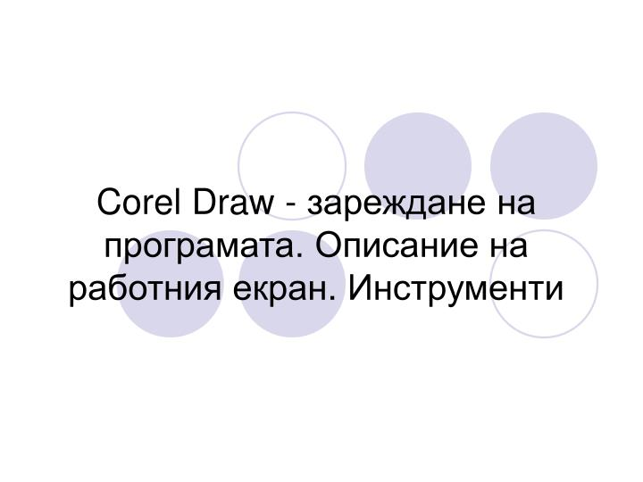 corel draw n.