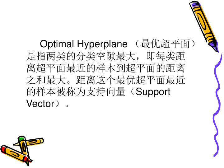 Optimal Hyperplane